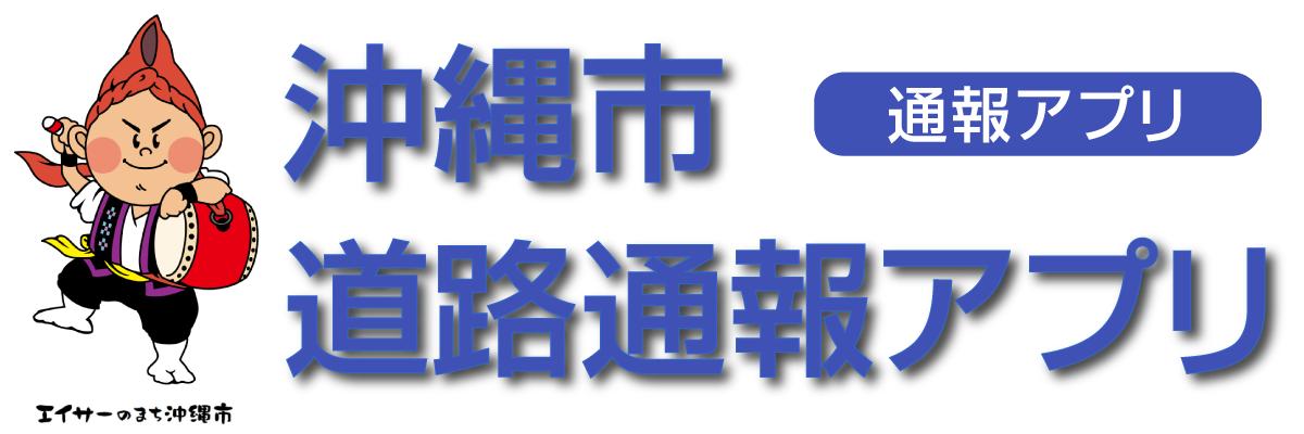 沖縄市道路通報アプリ